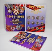 Набор монет 10 рублей 2014 года ''Награды Великой Отечественной войны'' (цветные) - В альбоме