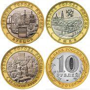 НОВИНКА 2016 года ! 10 руб 3 монеты ЗУБЦОВ РЖЕВ ВЕЛИКИЕ ЛУКИ БИМЕТАЛЛ UNC из мешка