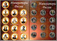 Набор монет 1 рубль ''Императоры России'' (цветные) - В альбоме