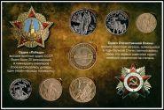 50 лет Победы 1995 7 шт. (6 шт. + Жетон) + альбом
