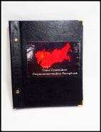 Альбом ручной работы под юбилейные монеты СССР (в капсулах)