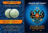 Набор цветных рублей Русские Цари и Императоры,24шт, в альбоме
