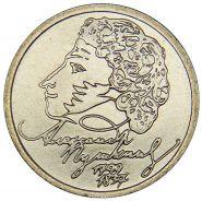 1 рубль 1999г Пушкин ММД