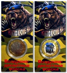 Воздушно-десантные войска (ВДВ), 10 рублей, цветная, в капсуле + защитный блистер вариант 2