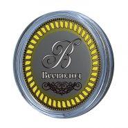 Всеволод, именная монета 10 рублей, с гравировкой