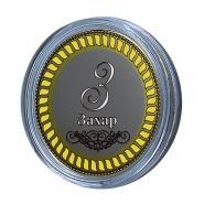 Захар, именная монета 10 рублей, с гравировкой