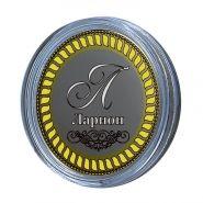 Ларион, именная монета 10 рублей, с гравировкой