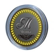 МИША, именная монета 10 рублей, с гравировкой