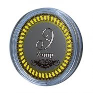ЭМИР, именная монета 10 рублей, с гравировкой