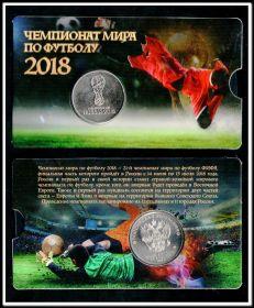 Монета 25 рублей 2016 Футбол 2018 Логотип FIFA World Cup Russia 2018 в буклете