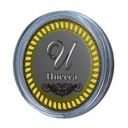 ИНЕССА, именная монета 10 рублей, с гравировкой