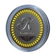 КАРИНА, именная монета 10 рублей, с гравировкой