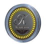 КЛАВДИЯ, именная монета 10 рублей, с гравировкой