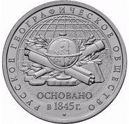 5 рублей, Россия, 2015 год, 170-летие Русского географического общества