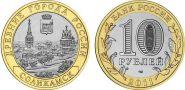 Соликамск 10 рублей, 2011 год  Россия