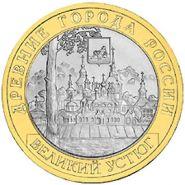 Великий Устюг 10 рублей 2007 ММД