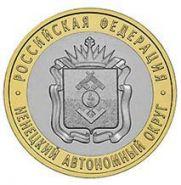 Ненецкий автономный округ 10 рублей, 2010 год