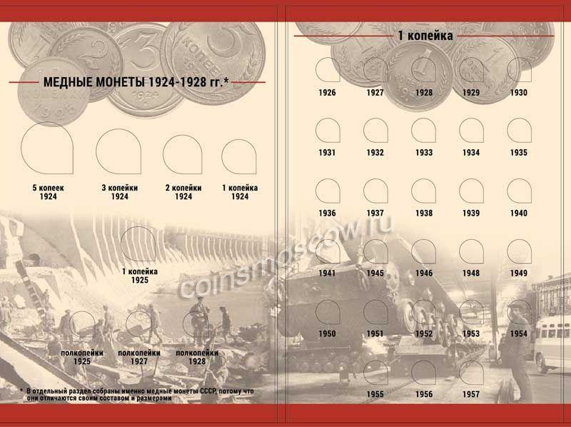 Альбом для монет ссср 1924 валюта игил