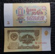1 рубль 1961г Пресс