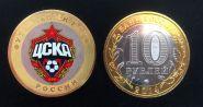 10 рублей (футбольный клуб ЦСКА), цветная