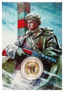 10 рублей 2014 года Пограничные войска в подарочной упаковке. Вариант 2
