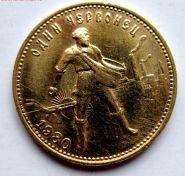 Один золотой червонец Сеятель 1980 ММД, 8,62гр