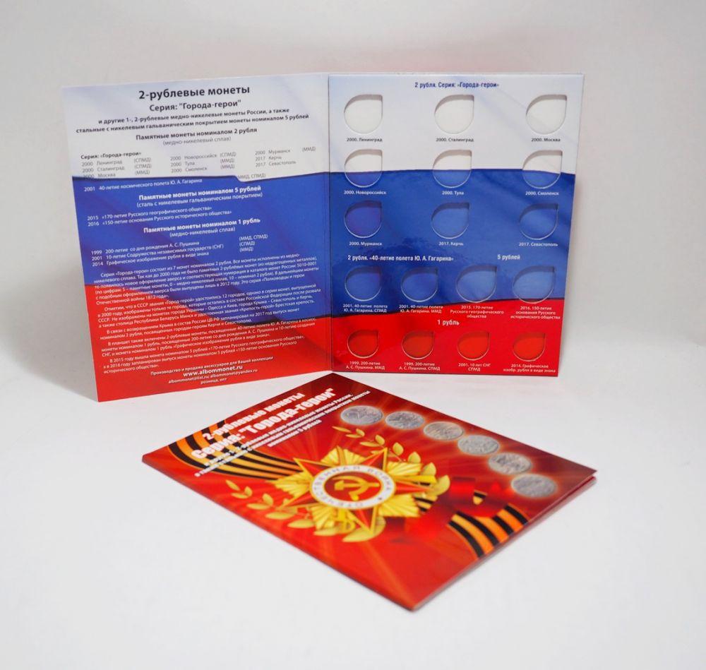 Альбом для 2 рублевых монет города герои операция по освобождению карелии и заполярья