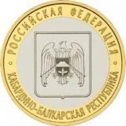 Кабардино-Балкарская Республика 10 рублей ММД, 2008г
