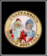 Счастливого нового 2016 года Дед мороз и Снегурка, 10 рублей, цветная