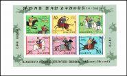 "Лист марок КНДР (6 марок) 1979 год. ""Лошади. Племя Когурё"". AU"
