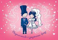 Папка Комиксы С13 (свидетельство о браке)