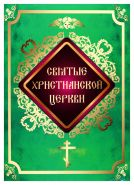 """Набор цветных монет 10 рублей """"Святые христианской церкви"""" в альбоме"""