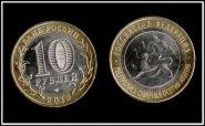10 рублей 2013 Северная Осетия Алания ЛАВИНА