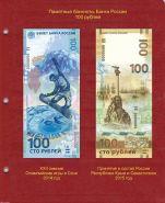 Лист для памятных банкнот «Крым и Севастополь-2015» и «Олимпиада Сочи-2014», 100 рублей  [P0021]