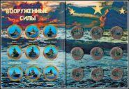 Набор монет 1 рубль ''Вооруженные силы России корабли'' (цветные) - В альбоме