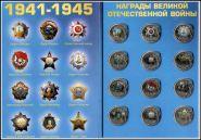 Набор монет 1 рубль ''Награды Великой Отечественной Войны 1941-1945гг'' (цветные) - В альбоме