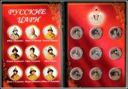 Набор монет 1 рубль ''Русские Цари'' (цветные) - В альбоме