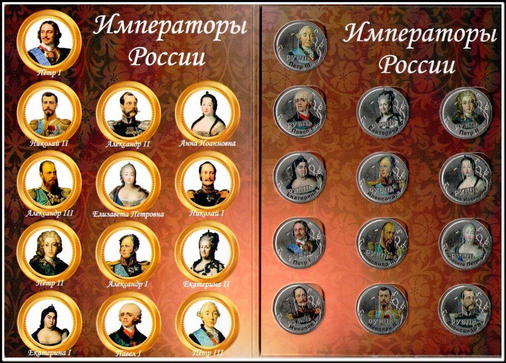 Набор монет императоры россии чечня биметалл купить