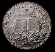 Школьная серебряная медаль образца 1985г