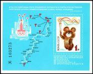 Почтовый блок 1980г СССР 90х70 мм. 21 ноября.Успешное завершение Игр XXII олимпиады  в Москве.