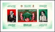 Почтовый блок 1981г СССР 17 декабря. Открытие линии тропосферной связи между СССР и Индией