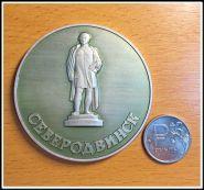 Настольная медаль В память посещения города Северодвинск