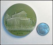Настольная медаль. Дом-музей Ленина в Уфе