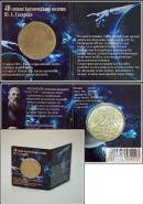 """Блистерный мини-буклет-книжка для монет 2 рубля 2001 года """"40 лет первого полета человека в Космос"""