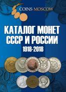 НОВИНКА! Каталог Монет СССР и России 1918-2018 годов. Сентябрь 2016, 6 выпуск