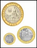 3 нечастых монеты России. БИМ 2007 ММД Гдов,Вологда,В.Устюг