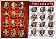 Набор цветных рублей Правители,12шт, в альбоме