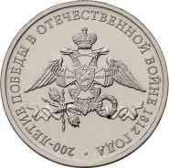 2 рубля 200-летие победы России в Отечественной войне 1812 года, 2012г