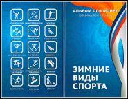 """Коллекционный набор монет 1 рубль с цветной эмалью """"Зимние виды спорта"""" + альбом"""