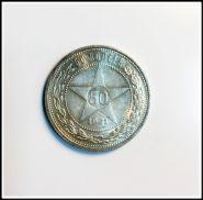 50 копеек (полтинник) 1921г, АГ, серебро, состояние, #63